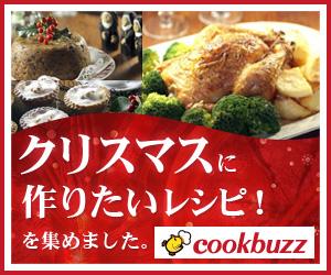 クックバズ- 世界のレシピを楽しもう!