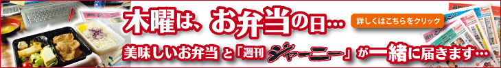 Obento_Bottom