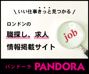 ロンドンの職探し・求人情報満載!パンドーラ