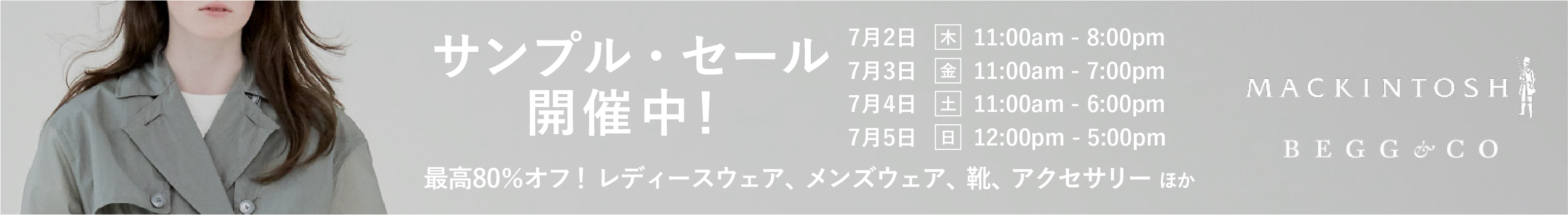 マッキントッシュ サンプル・セール 開催中!