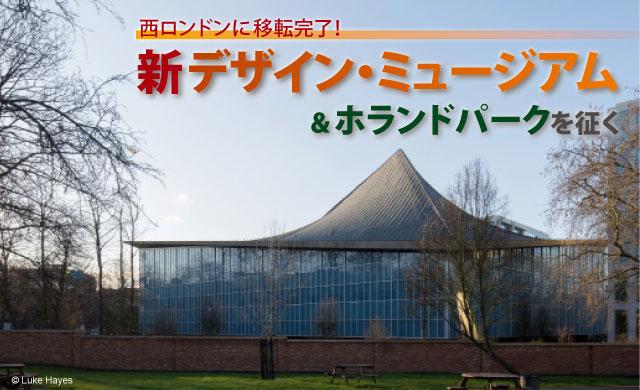 西ロンドンに移転完了新デザインミュージアムホランド