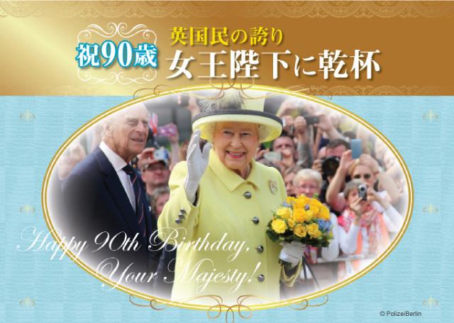 英国民の誇り 祝90歳・女王陛下に乾杯 [Queen's 90th Birthday ...