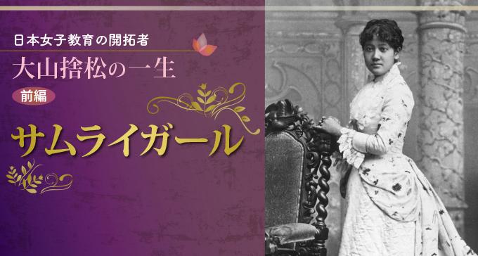 日本女子教育の開拓者 大山捨松の一生 【前編】サムライガール ...